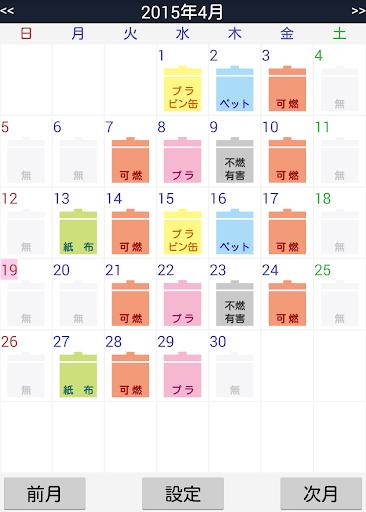 ゴミの日 - ごみカレンダー ウィジェット