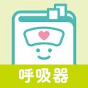 呼吸器疾患 看護師の疾患別基礎学習!ナースフル疾患別シリーズ icon