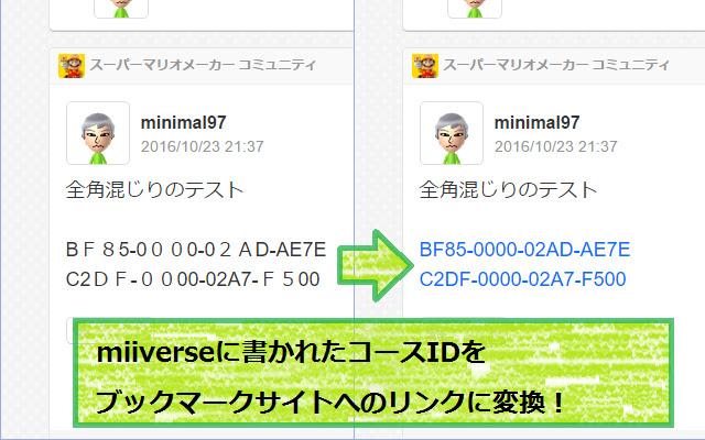 マリオメーカーのコースIDや、ユーザーIDをリンクに変換