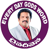 sam kumar-Gods Word-bible