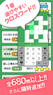 Game Crossword Puzzle - Japanese Easy Crossword APK for Windows Phone