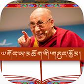 Gyalwa Rinpoche's eBooks