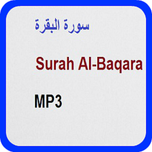 BAQARA AL TÉLÉCHARGER MP3 GRATUITEMENT WARCH SOURAT