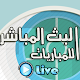 البث المباشر للمباريات apk