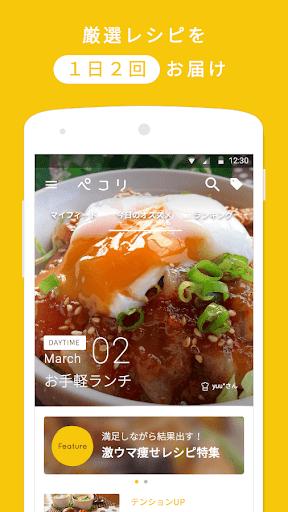 ペコリ 人気料理のレシピと動画が毎日届く!無料のレシピアプリ