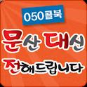 문대전 icon