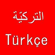 تعلم اللغة التركية