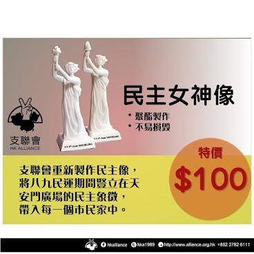 民主女神像
