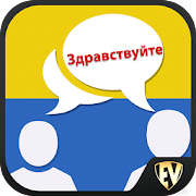 Speak Ukrainian : Learn Ukrainian Language Offline