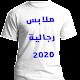 Download البسة رجالية 2020 Men Clothes For PC Windows and Mac