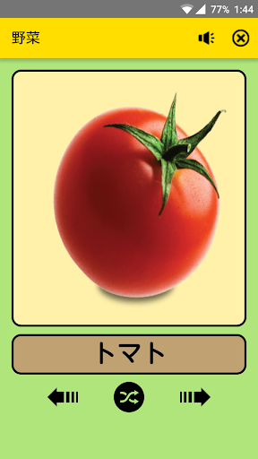 子供のための野菜
