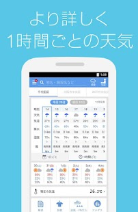 Download Yahoo!天気 for SH 雨雲の接近がわかる予報無料 For PC Windows and Mac apk screenshot 5