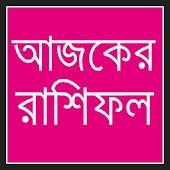 Bangla Rashifol
