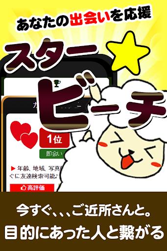 無料社交Appのせフレ探しは《スター☆ビーチ》♪無料で探せる出会系アプリ|記事Game