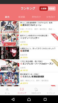 マンガほっと - 人気・名作マンガが毎日読める漫画アプリのおすすめ画像5