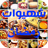 شهيوات رمضان بالصور