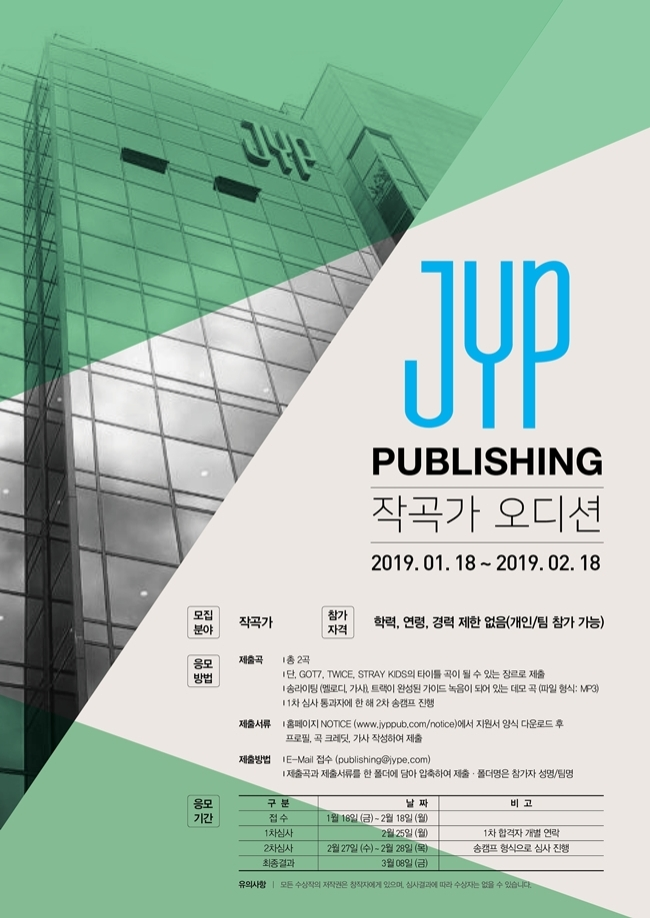 JYPSongWriterAudition