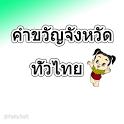 คําขวัญจังหวัด icon