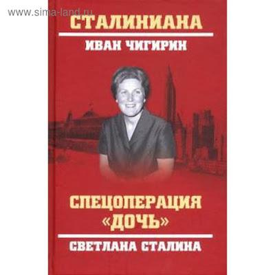 Спецоперация «Дочь». Светлана Сталина. Чигирин И.