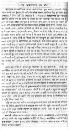 hindi essay on sachin tendulkar