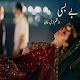 Bebasi - Urdu Afsana Download for PC Windows 10/8/7