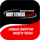 Download Фитнес клуб Body Fitness Style For PC Windows and Mac
