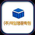 (주)책임교육명문학원 icon