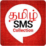 Tamil SMS Collection