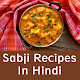 Download All Sabji Recipes Hindi - सब्जी रेसिपीज हिंदी में For PC Windows and Mac
