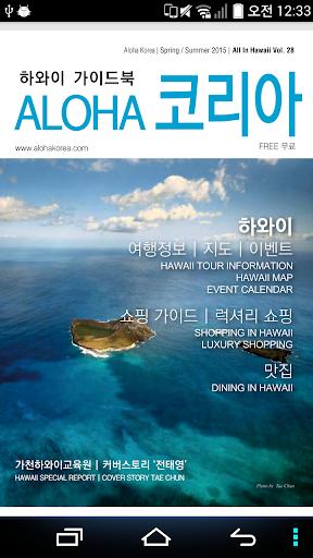Aloha Korea : 알로하 코리아