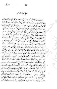 Alif Laila Urdu Kahani APK Latest Version Download - Free