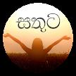 සතුට - Sinhala Life Tips APK