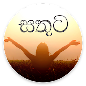 සතුට - Sinhala Life Tips