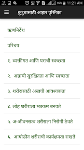 Nutrition Marathi HealthPhone- screenshot thumbnail