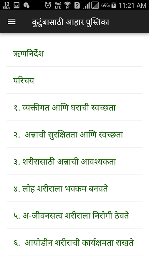 Nutrition Marathi HealthPhone- screenshot