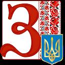 Українські Загадки APK