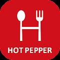 Hot Pepper Gourmet download