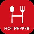 Hot Pepper Gourmet