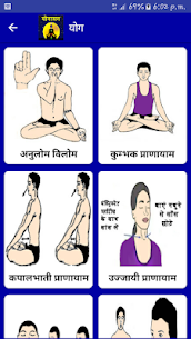 Yoga in Hindi   योगासन Offline free Apk  Download For Android 5