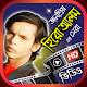 হিরো আলম এর সকল ভিডিও - All Hero Alom Funny Natok Download on Windows