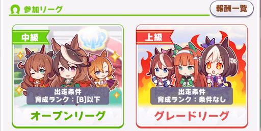 ウマ娘_リーグ選択