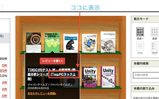 Booklog Extension