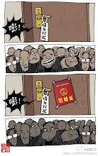 Photo: 漫画沉石:闪电结婚
