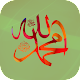 Download 99 Names of Allah & Muhammad (PBUH) with Audio For PC Windows and Mac