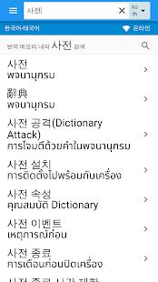 태국어-한국어 사전 - náhled
