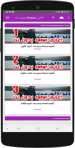 GRATUIT GNAWI TÉLÉCHARGER MUSIC MO9ATI3ON