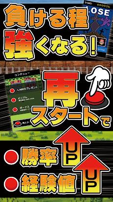 無料ゲーム【BOKEMON】トボケモンスターを進化させるで!のおすすめ画像3