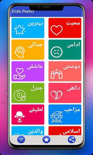 Urdu Shayari - Urdu Quotes screenshots 1
