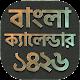 ক্যালেন্ডার বাংলা apk
