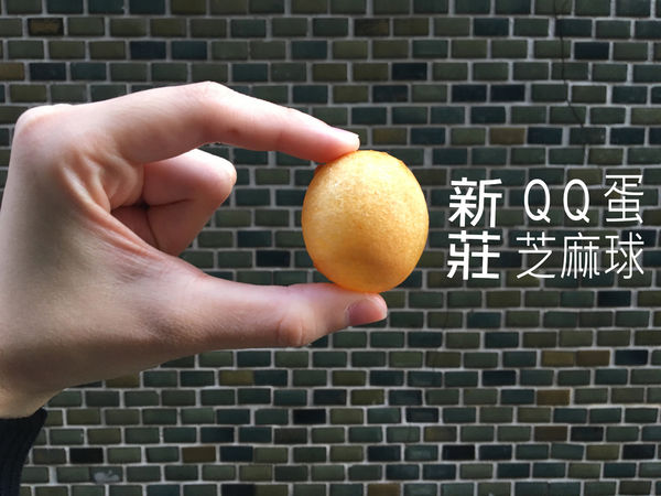 新莊 // 我吃過最強的地瓜球 令人欲罷不能 建豐街沒排隊吃不到的 QQ蛋芝麻球